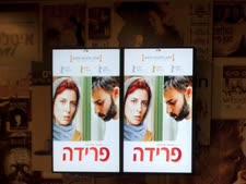 """הסרט האירני זוכה פרס האוסקר """"פרידה"""" (2012) [צילום: AP]"""
