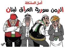 הבעיה של תימן, סוריה, עירק ולבנון היא איראן שמשתלטת על כולן [צילום: עיתון אלווטן –סעודיה]