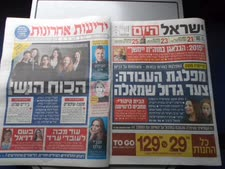 ישראל היום סגר את הפער מול ידיעות