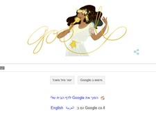 גוגל ייחדה את הדודל היומי לעפרה חזה