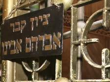ציון קברו של אברהם אבינו במערת המכפלה [צילום: פלאש 90]