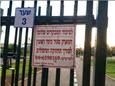 לא נעים לראות פארק סגור [צילום: אלי אלון]