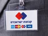 זינוק חד בהוצאות האשראי [צילום: האתר הרשמי]