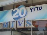 ערוץ 20. מחויב למורשת ישראל