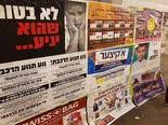 פשקוויל של רכבת ישראל בשכונה חרדית בירושלים [דוברות רכבת ישראל]