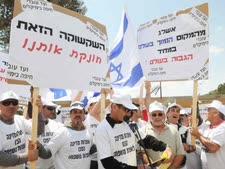 הפגנה הפגנת עובדי חיפה כימיקלים [צילום: יוסי זליגר]
