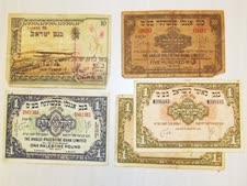 לירות מארץ ישראל מהשנים 1955-1948 [צילום: רשות המיסים]