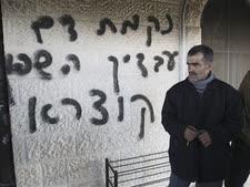 החשד: נקמה של פעילי הימין [צילום: AP]