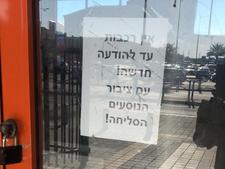 השלט בתחנת סבידור [צילום: רכבת ישראל]