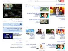 """ממשק העברית החדש באתר YouTube [צילום: יח""""צ]"""