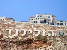 פרשת השחיתות הגדולה בישראל [צילום: פלאש 90]