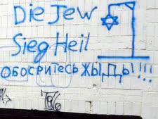 חוקים למאבק באנטישמיות