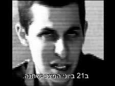מתוך הסרטון המתריס