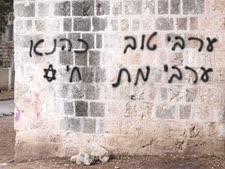 כתובות 'תג מחיר' על קירות מסגד [צילום: פלאש 90]