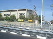 """מפעל קניאל בפ""""ת. החברה המאוחדת הייתה שולטת על 90% מהשוק"""