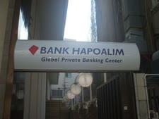 סניף הירקון של בנק הפועלים. זירת העבירה הנטענית