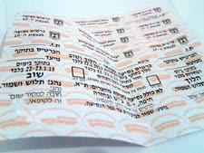 הקפידו לדרוש מספר כרטיסים כמספר הקווים בהם תסעו