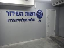 """אולפני החירום בחיפה [צילום: יח""""צ]"""