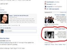 תעמולה מכפישה בפייסבוק נגד הבית היהודי