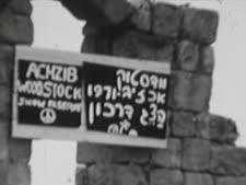 """שער הכניסה ל""""מדינת אכזיב"""" [צילום: מן הטלוויזיה]"""