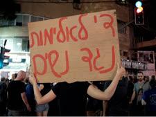הפגנה נגד אלימות במשפחה [צילום: תומר נויברג/פלאש 90]