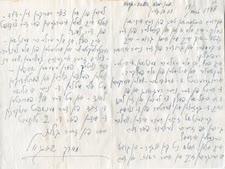 המכתב שכתב שאגאל [צילום: דוברות משרד הביטחון]