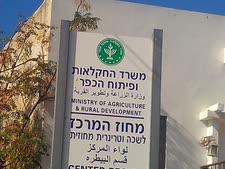 פרסומת למשרד החקלאות