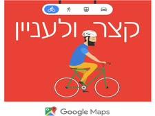 מנווטים באופניים [צילום: Google]