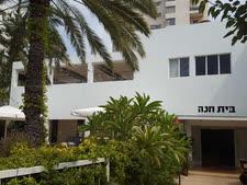 בית חנה בתל אביב [צילום: אלי אלון]