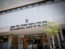 בית הדין הרבני בתל אביב [צילום: מרים אלסטר, פלאש 90]
