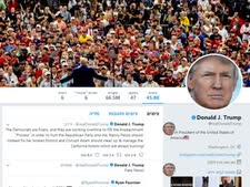 הדף של טראמפ