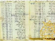 ספר הבריתות [צילום: המרכז למורשת יהדות ארם צובא]