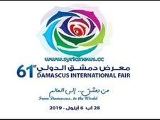 היריד הבינלאומי בדמשק