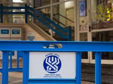 סניף סגור של המוסד לביטוח לאומי בירושלים [צילום: נתי שוחט/פלאש 90]