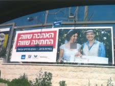 קמפיין חתונה אזרחית