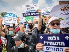 """הפגנה נגד סגירת תוכנית היל""""ה [צילום: יונתן זינדל/פלאש 90]"""