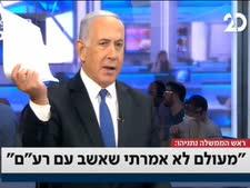 נתניהו. לא זימנו את ליברמן להעיד על השחיתות בישראל ביתנו [צילום: מן הטלוויזיה]