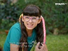 """שקשוקה בתנ""""ך [צילום: מן הטלוויזיה]"""