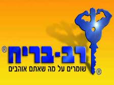 רב בריח נשלטת בידי איש העסקים סם שמואל דונשטיין