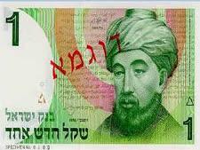 [צילום: בנק ישראל]