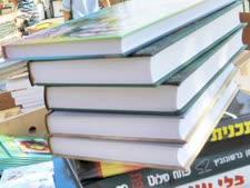הספרים ראויים לכל הכתרים [צילום אילוסטרציה: פלאש 90]
