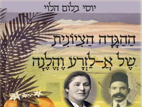 עטיפת הספר ההגדה הציונית של א-לזרע והלנה