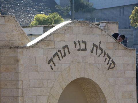 בית הכנסת 'קהילת בני תורה' בשכונת הר נוף בירושלים, בו בוצע הפיגוע, 17 בנובמבר 2014 [צילום: AP]