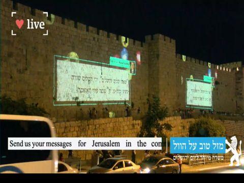 [צילום: דוברות עיריית ירושלים]