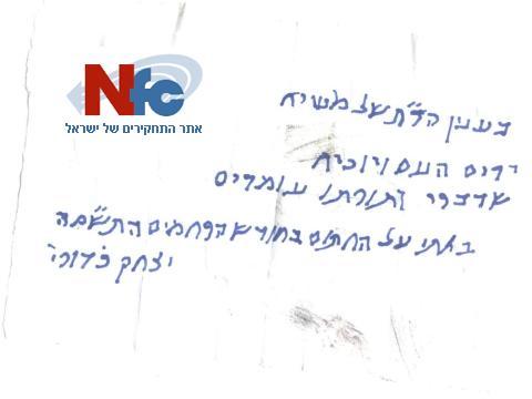 http://www.news1.co.il/uploadimages/NFC-590923488140107.jpg